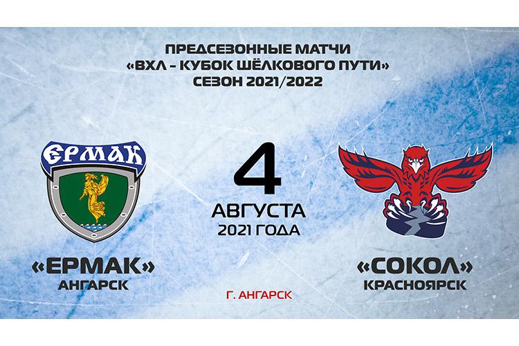 2-й матч с «Соколом»