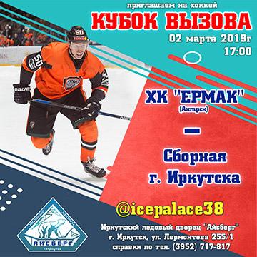 Ермак vs Иркутск